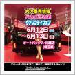 今週末はオートバックス・川越店(埼玉県)にてヴァレフェス開催!