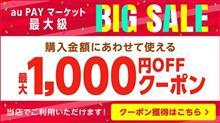 au PAY マーケット店にてBIG SALE&タイムセール&ポイント10%開催中!