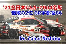 86惜敗!全日本ジムカーナRd4名阪報告