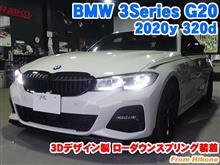 BMW 3シリーズセダン(G20) 3Dデザイン製ローダウンスプリング装着