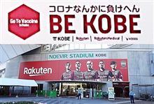 BE KOBE WALKER 🏃! Experience Go To Vaccine @ NOEVIR STADIUM KOBE with VISSEL KOBE MENBERS ⚽