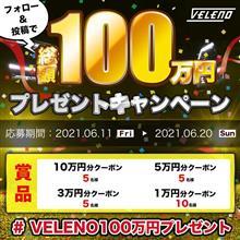 インスタ企画♪ 総額100万円プレゼントキャンペーン♪