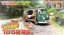 テレビ番組で見たワーゲンバスのキャンプ場