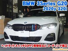 BMW 3シリーズセダン(G20) ヘッドライトスイッチ【OFF】有効化などコーディング施工