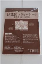 06/12 伊能図レジャーシート━━━━━━(゚∀゚)━━━━━━!!!!!!!