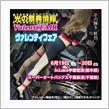 今週末は千葉県のスーパーオートバックス千葉長沼にてヴァレフェス開催!