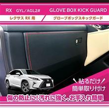 レクサスRX用グローブボックスキックガード予約販売開始!