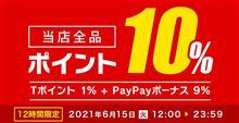 【告知】明日15日は!PayPayモール店にて5のつく日開催!ポイント10%還元!