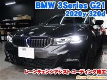 BMW 3シリーズツーリング(G21) レーンチェンジアシストコーディング施工
