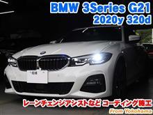 BMW 3シリーズツーリング(G21) レーンチェンジアシストなどコーディング施工