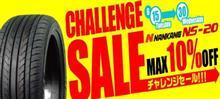 チャレンジセール&COOPERグッズプレゼントキャンペーンが始まりました!! by AUTOWAY