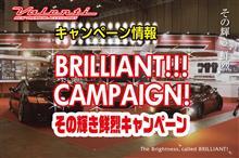 今週土日広島県スーパーオートバックス広島商工センターにてその輝き鮮烈キャンペーン開催!