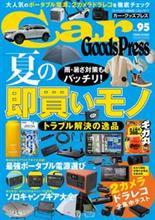 雑誌掲載情報【カー・グッズプレス vol.95】
