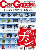 雑誌掲載情報【CarGoodsマガジン 2021年8月号】