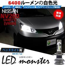 【新車種情報】ニッサン NV200 バネット[VM20]適合確認済!