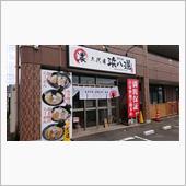 三代目浜八道で限定麺