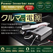 DC/ACインバーター PI-1000/12V 発表