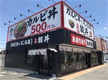 カルビ丼とスン豆腐専門店 韓丼 高松上天神店