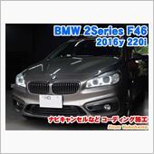 BMW 2シリーズグランツア ...