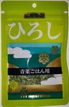広島菜「ひろし」を味わう