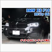 BMW X6(F16) デイ ...
