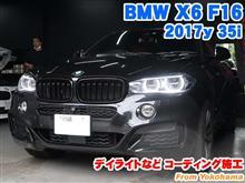 BMW X6(F16) デイライトなどコーディング施工