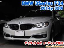 BMW 3シリーズグランツーリスモ(F34) デイライトなどコーディング施工