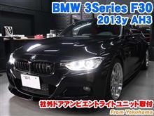 BMW 3シリーズセダン(F30) 社外ドアアンビエントライト取付