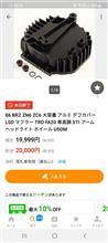 中華 86用大容量デフカバー