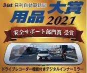 【日刊自動車新聞 用品大賞2021】安全サポート部門賞受賞!