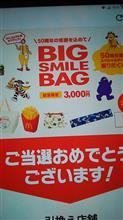 購入権利が当たった(*^-^*)【食】