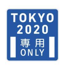 東京2020大会関係車両専用・優先の通行帯