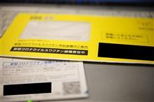 黄色い封筒が来た!!