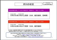 川内川河川事務所カッコイイ(・∀・)