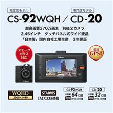 超高画質370万画素ドライブレコーダー「CS-92WQH/CD-20」発表