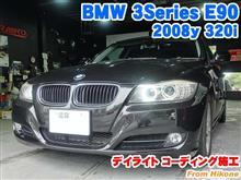 BMW 3シリーズセダン(E90) デイライトコーディング施工