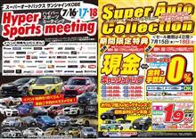 ハイパースポーツミーティング SAB神戸 だって