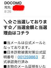 やった〜!1800万円当たったど〜