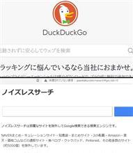 プライバシーか広告排除か、窮極の選択(DuckDuckGoが抱える本質的な危険性)