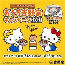 おうち吉野家キャンペーン2021