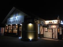 麺場 田所商店 つくばささぎ店