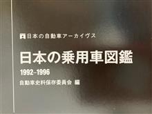 ご紹介★乗用車図鑑1992-1996