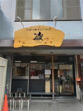 京都一乗寺のらーめん凌です😁
