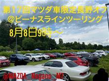 イベント:第17回マツダ車限定長野オフ@ビーナスラインツーリング