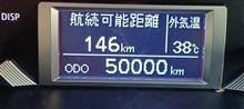 走行50000km到達記念!