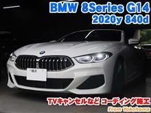 BMW 8シリーズカブリオレ(G14) TVキャンセルなどコーディング施工
