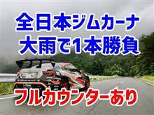 【ご報告】大雨フルカウンター全日本ジムカーナRd6みかわ