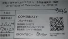 新型コロナワクチン接種…