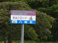 津軽〇〇ルート⑪ JR五能線 青森~秋田 (2021 .5)