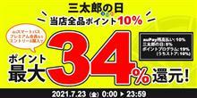 【AUTOWAY】明日7月23日は三太郎の日ポイント最大34%!!【auPayマーケット店】